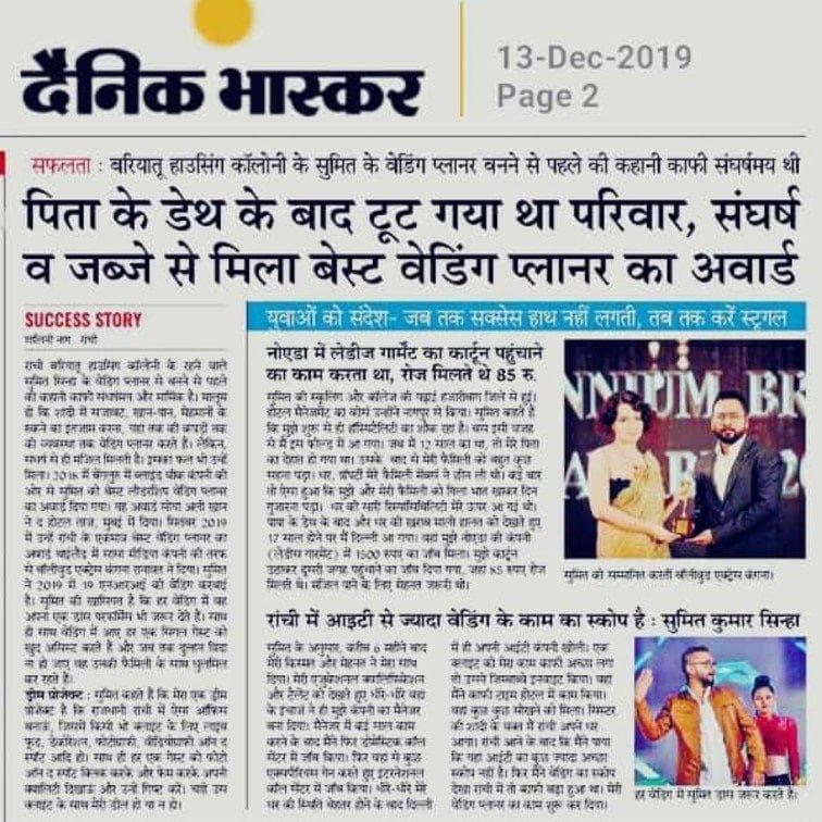 Dainik bhaskar paper cutting