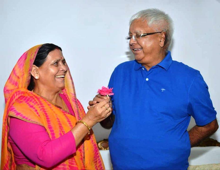 Lalu Prasad Yadav & Rabri Devi (First Woman Chief Minister Of Bihar)